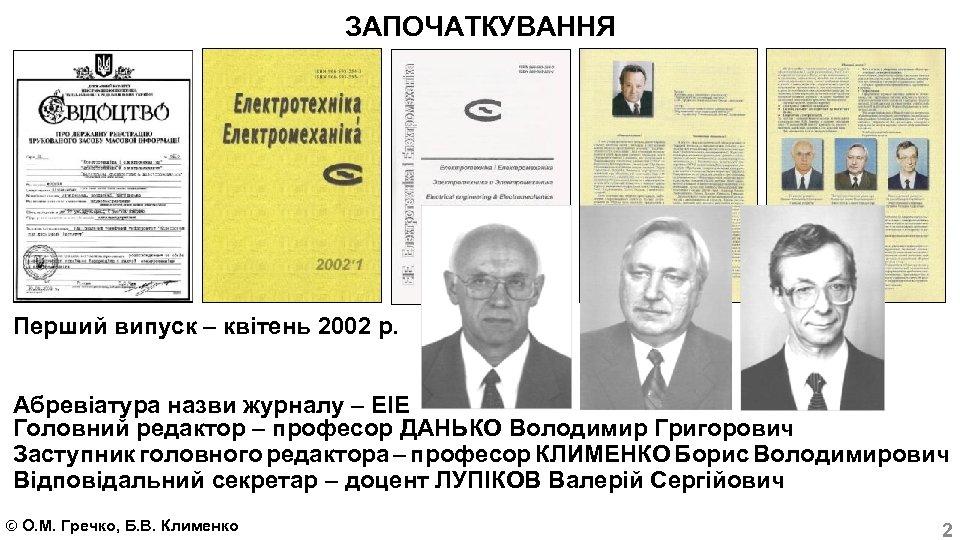 ЗАПОЧАТКУВАННЯ Перший випуск – квітень 2002 р. Абревіатура назви журналу – ЕІЕ Головний редактор