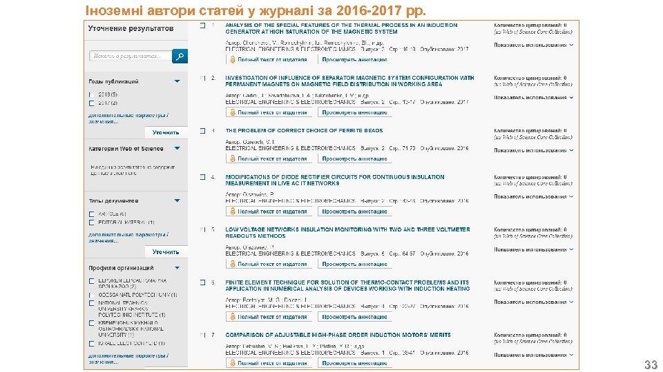 Іноземні автори статей у журналі за 2016 -2017 рр. 33