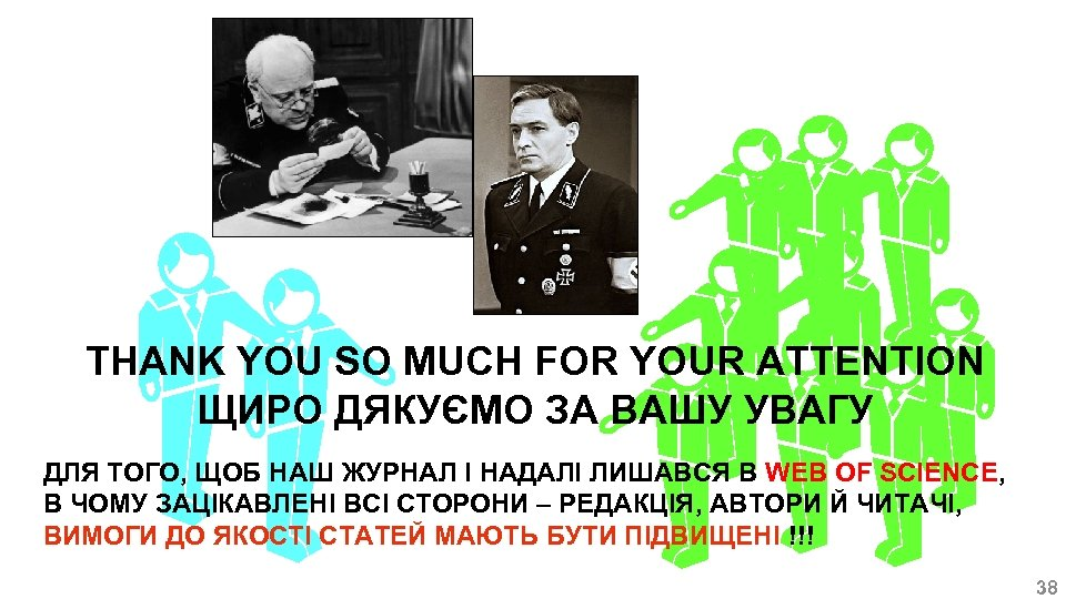 THANK YOU SO MUCH FOR YOUR ATTENTION ЩИРО ДЯКУЄМО ЗА ВАШУ УВАГУ ДЛЯ ТОГО,