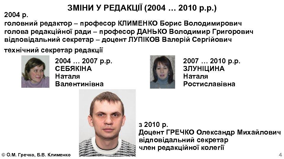 ЗМІНИ У РЕДАКЦІЇ (2004 … 2010 р. р. ) 2004 р. головний редактор –