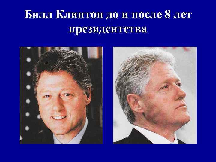 Билл Клинтон до и после 8 лет президентства