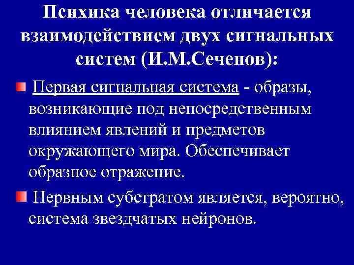 Психика человека отличается взаимодействием двух сигнальных систем (И. М. Сеченов): Первая сигнальная система -
