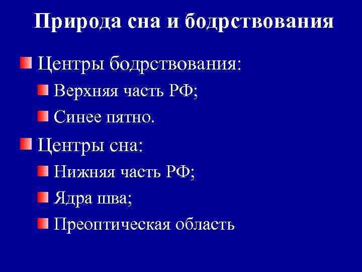 Природа сна и бодрствования Центры бодрствования: Верхняя часть РФ; Синее пятно. Центры сна: Нижняя