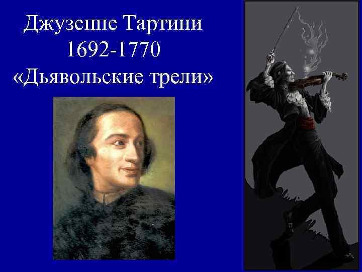 Джузеппе Тартини 1692 -1770 «Дьявольские трели»