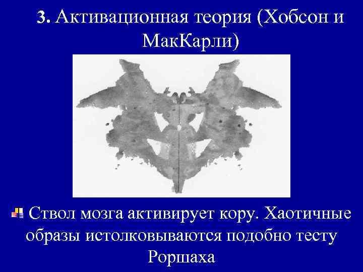 3. Активационная теория (Хобсон и Мак. Карли) Ствол мозга активирует кору. Хаотичные образы истолковываются