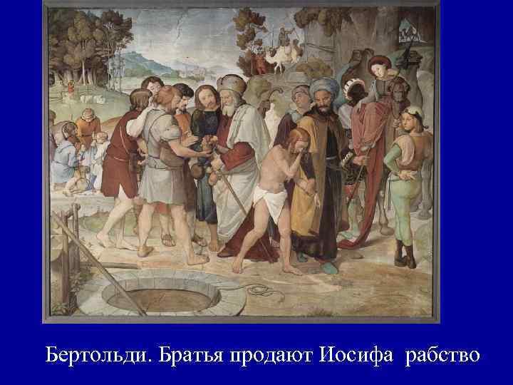 Бертольди. Братья продают Иосифа рабство