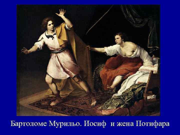 Бартоломе Мурильо. Иосиф и жена Потифара