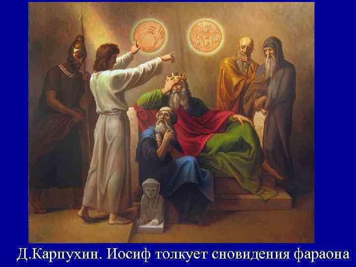 Д. Карпухин. Иосиф толкует сновидения фараона