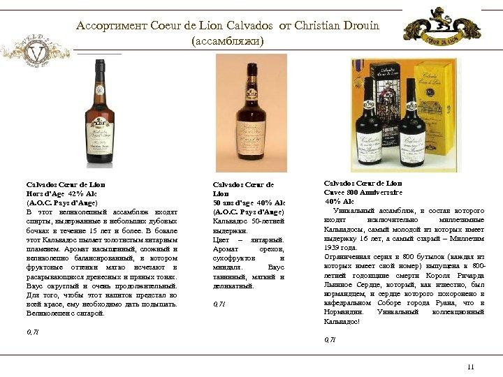 Ассортимент Coeur de Lion Calvados от Christian Drouin (ассамбляжи) Calvados Cœur de Lion Hors