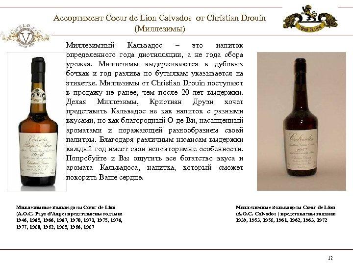 Ассортимент Coeur de Lion Calvados от Christian Drouin (Миллезимы) Миллезимный Кальвадос – это напиток