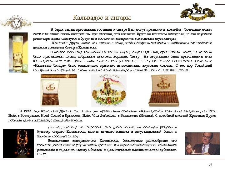 Кальвадос и сигары В барах самых престижных гостиниц к сигаре Вам могут предложить коктейль.