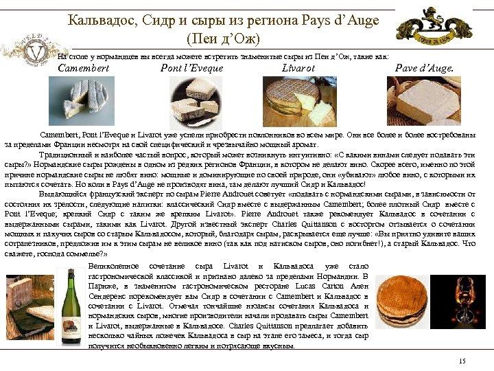 Кальвадос, Сидр и сыры из региона Pays d'Auge (Пеи д'Ож) На столе у нормандцев