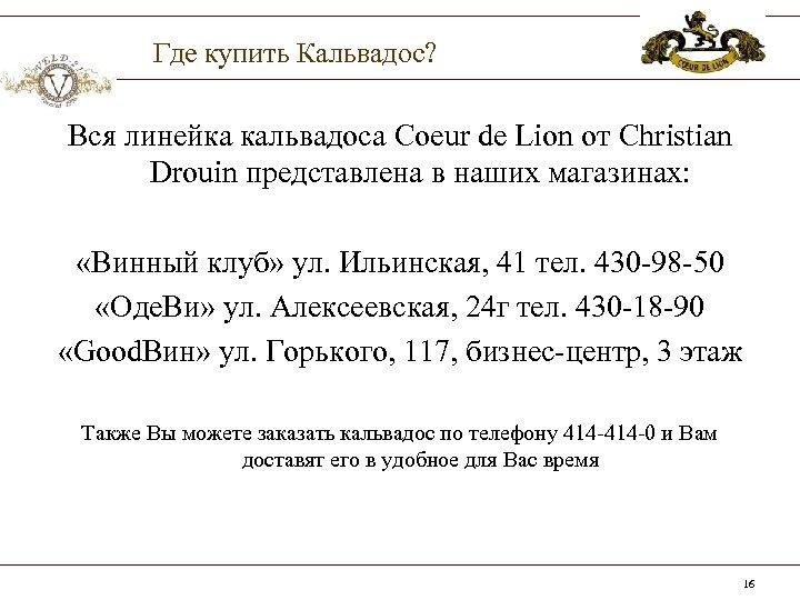 Где купить Кальвадос? Вся линейка кальвадоса Coeur de Lion от Christian Drouin представлена в