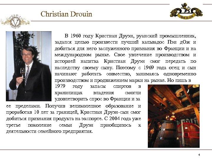 Christian Drouin В 1960 году Кристиан Друэн, руанский промышленник, задался целью произвести лучший кальвадос