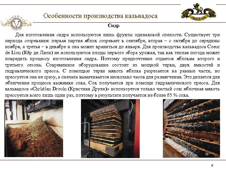 Особенности производства кальвадоса Сидр Для изготовления сидра используются лишь фрукты одинаковой спелости. Существует три