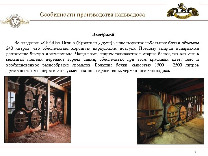 Особенности производства кальвадоса Выдержка Во владении «Christian Drouin (Кристиан Друэн)» используются небольшие бочки объемом