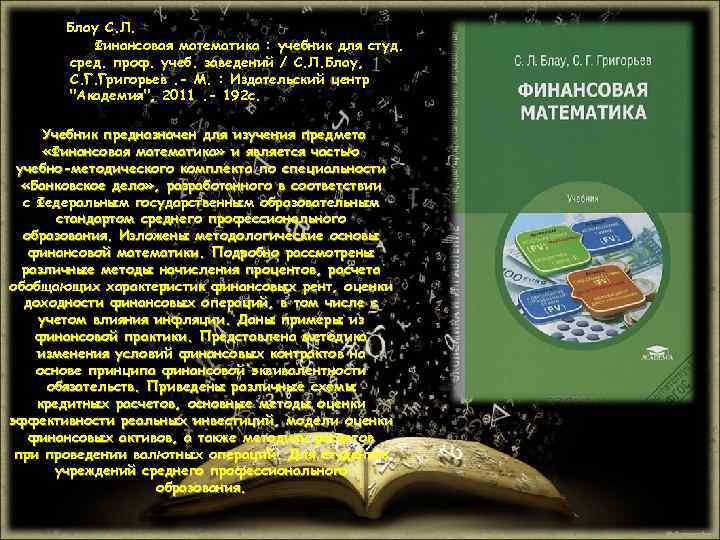 практикум финансовая математика решебник с.л.блау