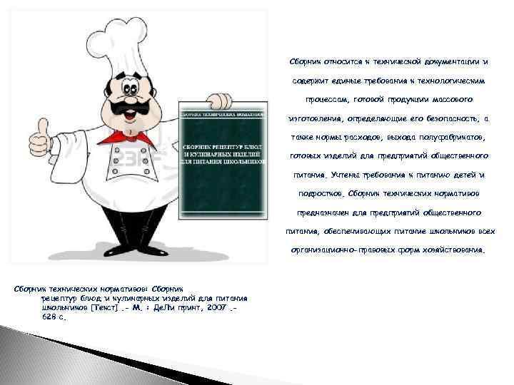 Сборник относится к технической документации и содержит единые требования к технологическим процессам, готовой продукции