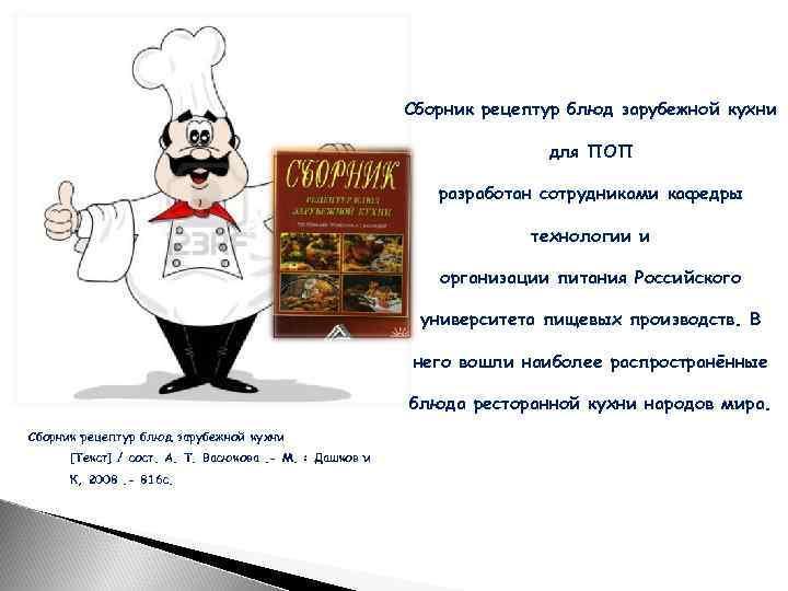 Сборник рецептур блюд зарубежной кухни для ПОП разработан сотрудниками кафедры технологии и организации питания