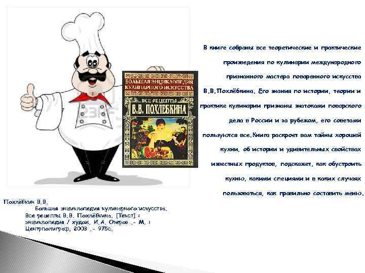В книге собраны все теоретические и практические произведения по кулинарии международного признанного мастера поваренного
