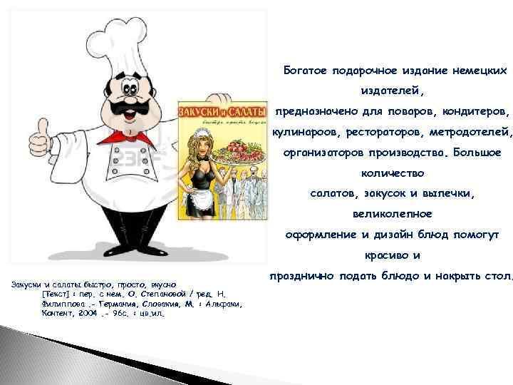 Богатое подарочное издание немецких издателей, предназначено для поваров, кондитеров, кулинароов, рестораторов, метродотелей, организаторов производства.