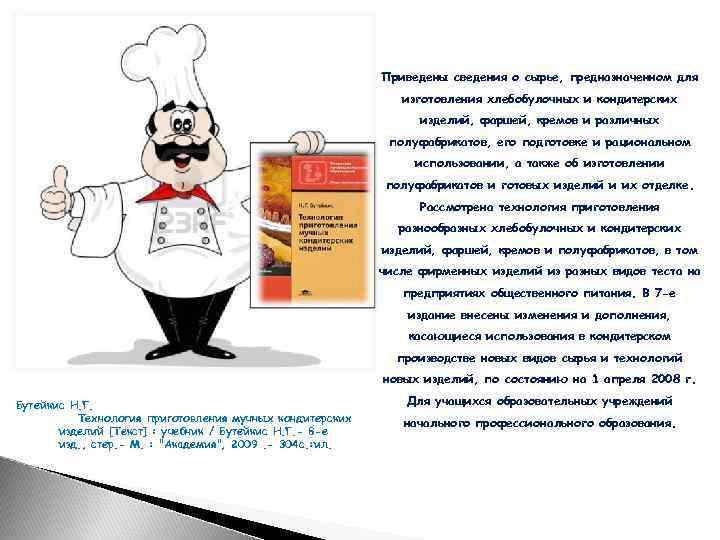 Приведены сведения о сырье, предназначенном для изготовления хлебобулочных и кондитерских изделий, фаршей, кремов и