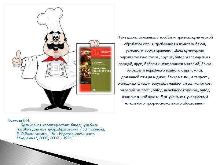 Приведены основные способы и приемы кулинарной обработки сырья, требования к качеству блюд, условия и