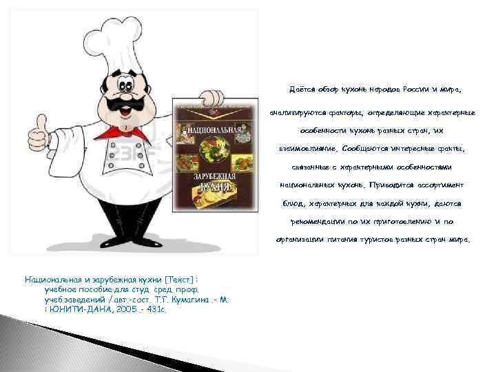 Даётся обзор кухонь народов России и мира, анализируются факторы, определяющие характерные особенности кухонь разных