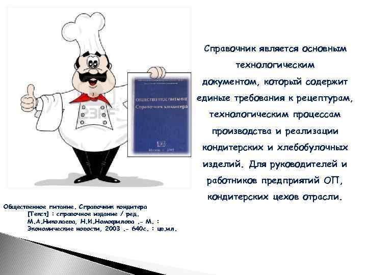 Справочник является основным технологическим документом, который содержит единые требования к рецептурам, технологическим процессам производства