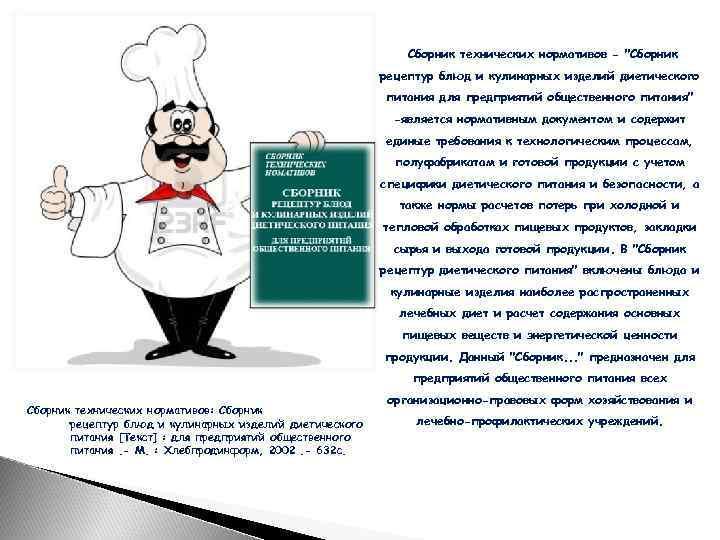 Сборник технических нормативов -