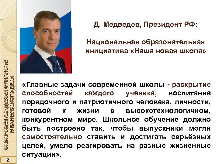 Д. Медведев, Президент РФ: СИБИРСКАЯ АКАДЕМИЯ ФИНАНСОВ И БАНКОВСКОГО ДЕЛА Национальная образовательная инициатива «Наша