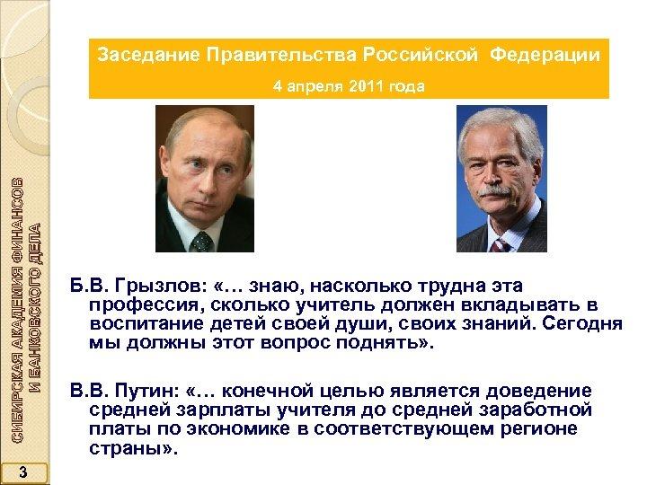 Заседание Правительства Российской Федерации СИБИРСКАЯ АКАДЕМИЯ ФИНАНСОВ И БАНКОВСКОГО ДЕЛА 4 апреля 2011 года