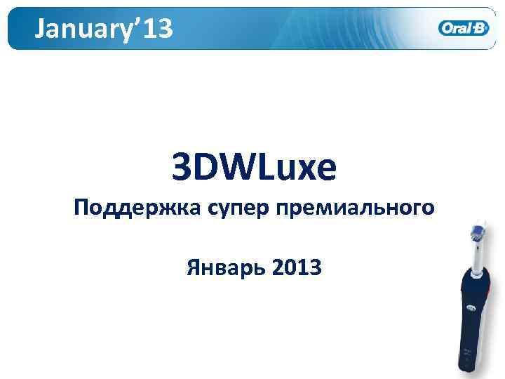 January' 13 3 DWLuxe Поддержка супер премиального Январь 2013