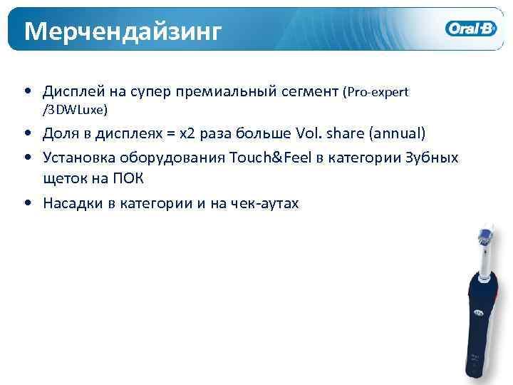Мерчендайзинг • Дисплей на супер премиальный сегмент (Pro-expert /3 DWLuxe) • Доля в дисплеях