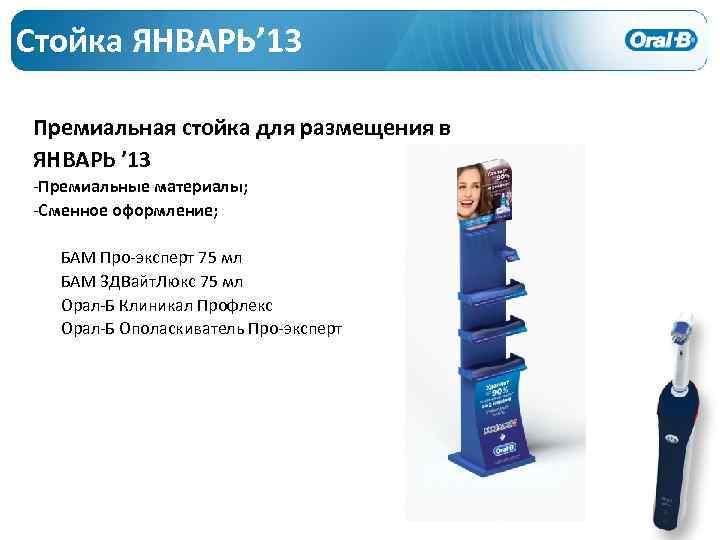 Стойка ЯНВАРЬ' 13 Премиальная стойка для размещения в ЯНВАРЬ ' 13 -Премиальные материалы; -Сменное
