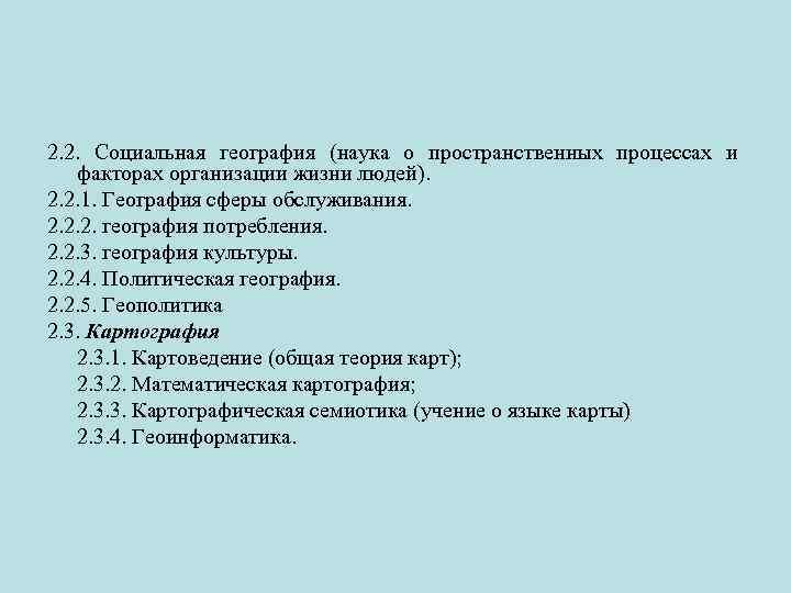 2. 2. Социальная география (наука о пространственных процессах и факторах организации жизни людей). 2.