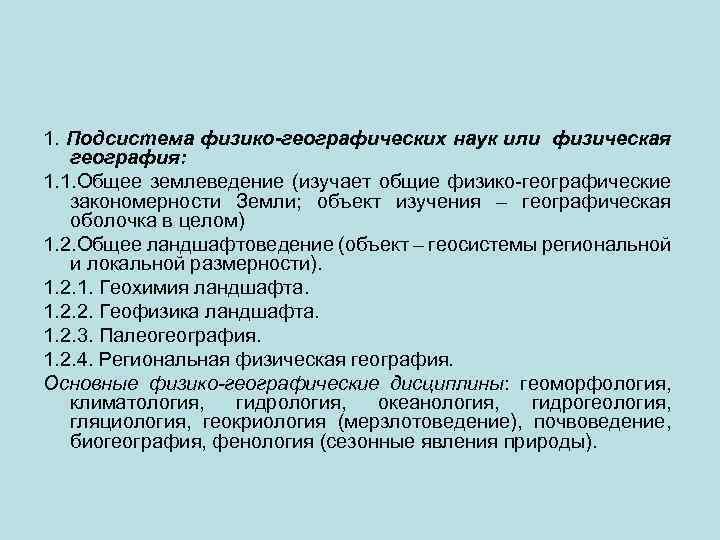 1. Подсистема физико-географических наук или физическая география: 1. 1. Общее землеведение (изучает общие физико-географические