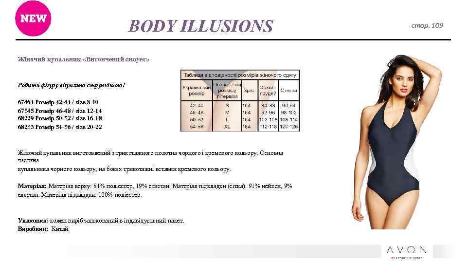 BODY ILLUSIONS Жіночий купальник «Витончений силует» Робить фігуру візуально стрункішою! 67464 Розмір 42 -44