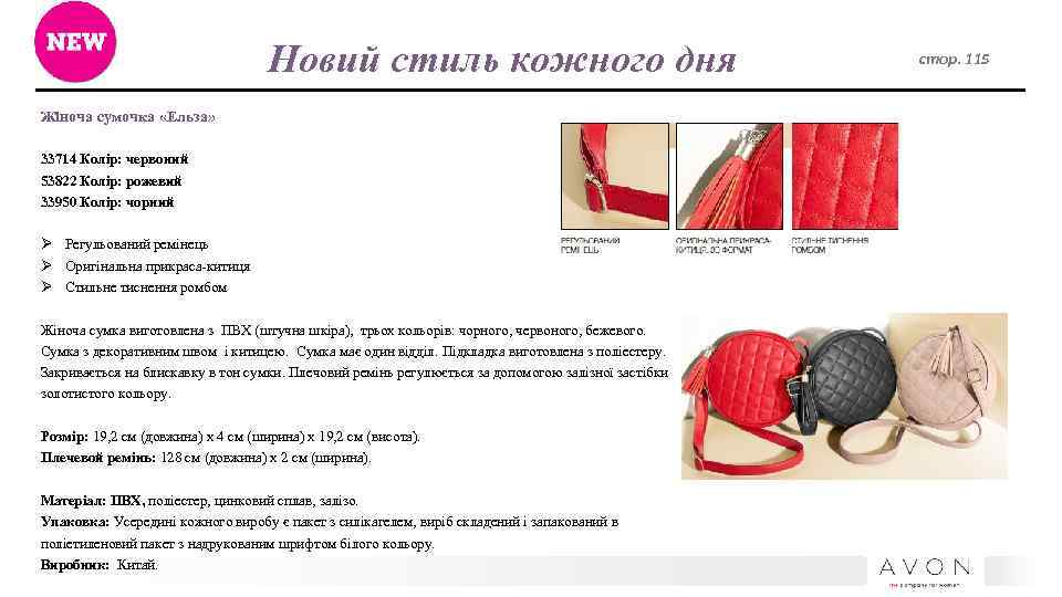 Новий стиль кожного дня Жіноча сумочка «Ельза» 33714 Колір: червоний 53822 Колір: рожевий 33950