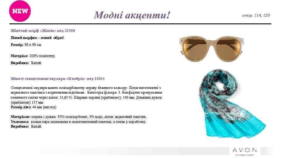 Модні акценти! Жіночий шарф «Жанін» код 21198 Новий шарфик – новий образ! Розмір: 90