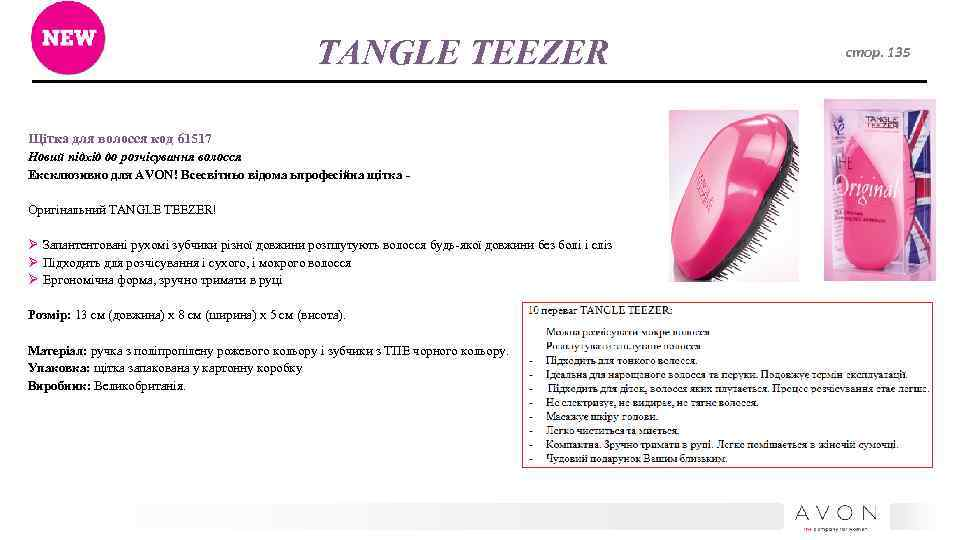 TANGLE TEEZER Щітка для волосся код 61517 Новий підхід до розчісування волосся Ексклюзивно для
