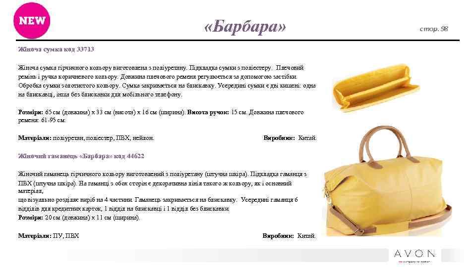 «Барбара» Жіноча сумка код 33713 Жіноча сумка гірчичного кольору виготовлена з поліуретану. Підкладка