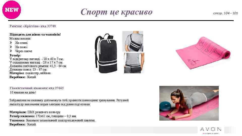 Спорт це красиво Рюкзак «Крістіан» код 33709 Підходить для жінок та чоловіків! Можна носити: