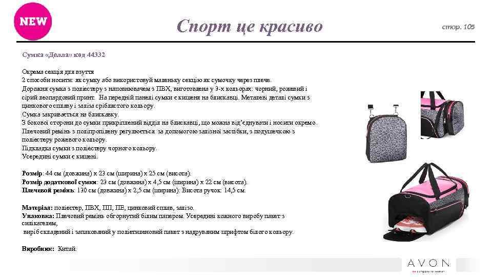 Спорт це красиво Сумка «Делла» код 44332 Окрема секція для взуття 2 способи носити: