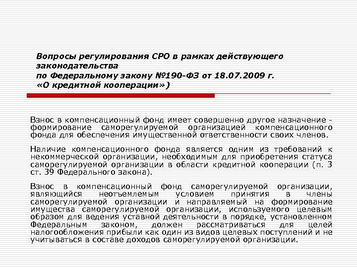 Вопросы регулирования СРО в рамках действующего законодательства по Федеральному закону № 190 -ФЗ от