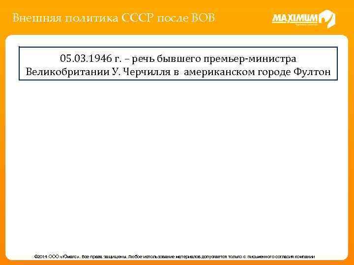 Внешняя политика СССР после ВОВ 05. 03. 1946 г. – речь бывшего премьер-министра Великобритании