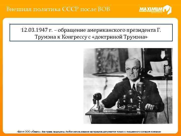 Внешняя политика СССР после ВОВ 12. 03. 1947 г. – обращение американского президента Г.