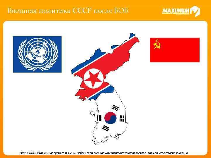 Внешняя политика СССР после ВОВ © 2014 ООО «Юмакс» . Все права защищены. Любое