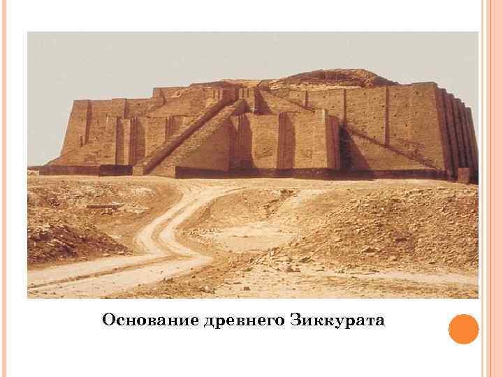 Основание древнего Зиккурата
