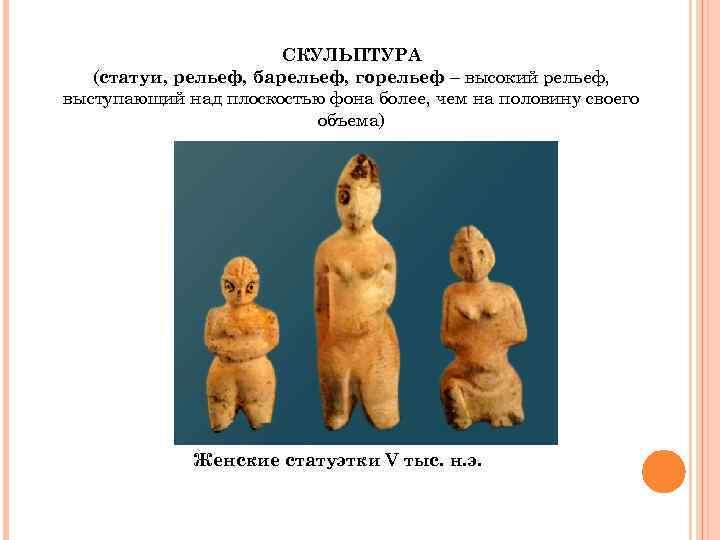 СКУЛЬПТУРА (статуи, рельеф, барельеф, горельеф – высокий рельеф, выступающий над плоскостью фона более, чем